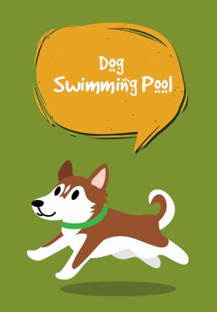 สระว่ายน้ำหมา